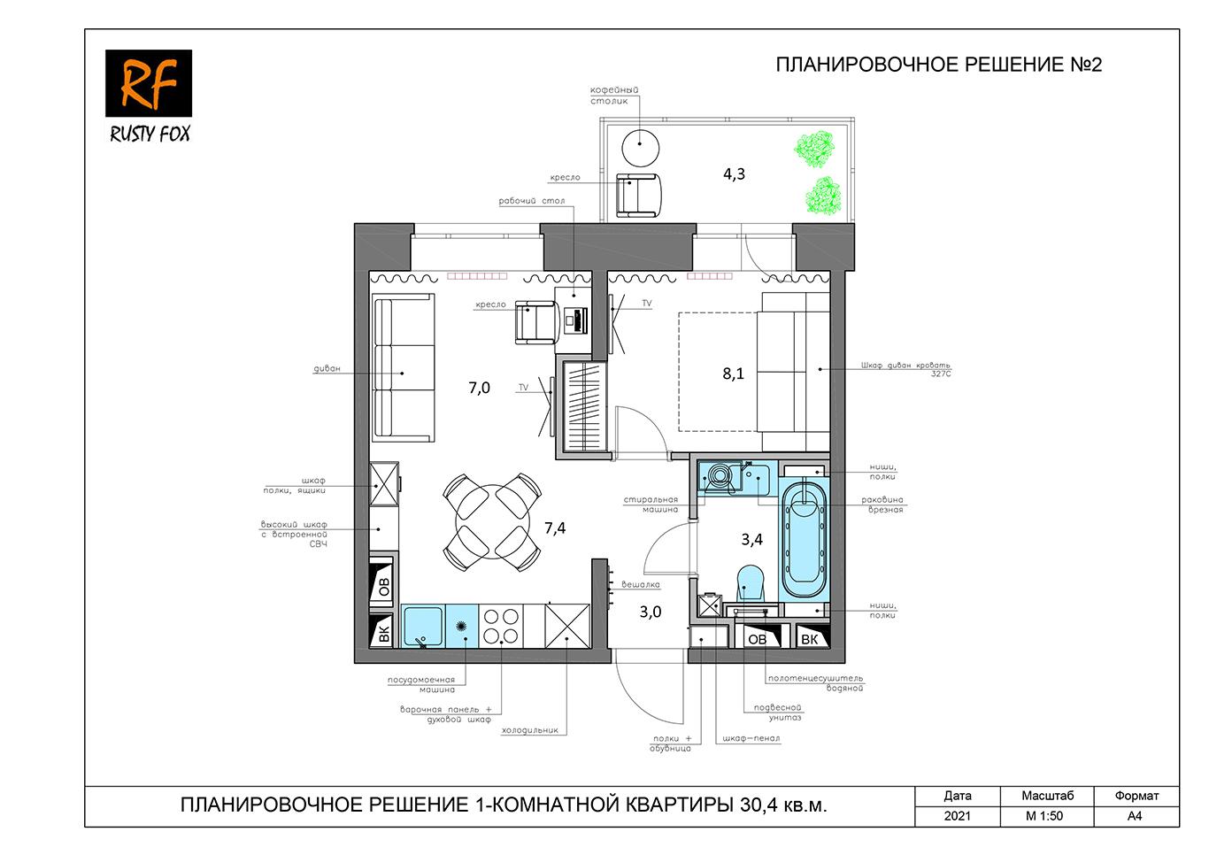 ЖК Люберцы корпус 52, секция 1. Планировочное решение №2 1-комнотной квартира 30,4 кв.м.