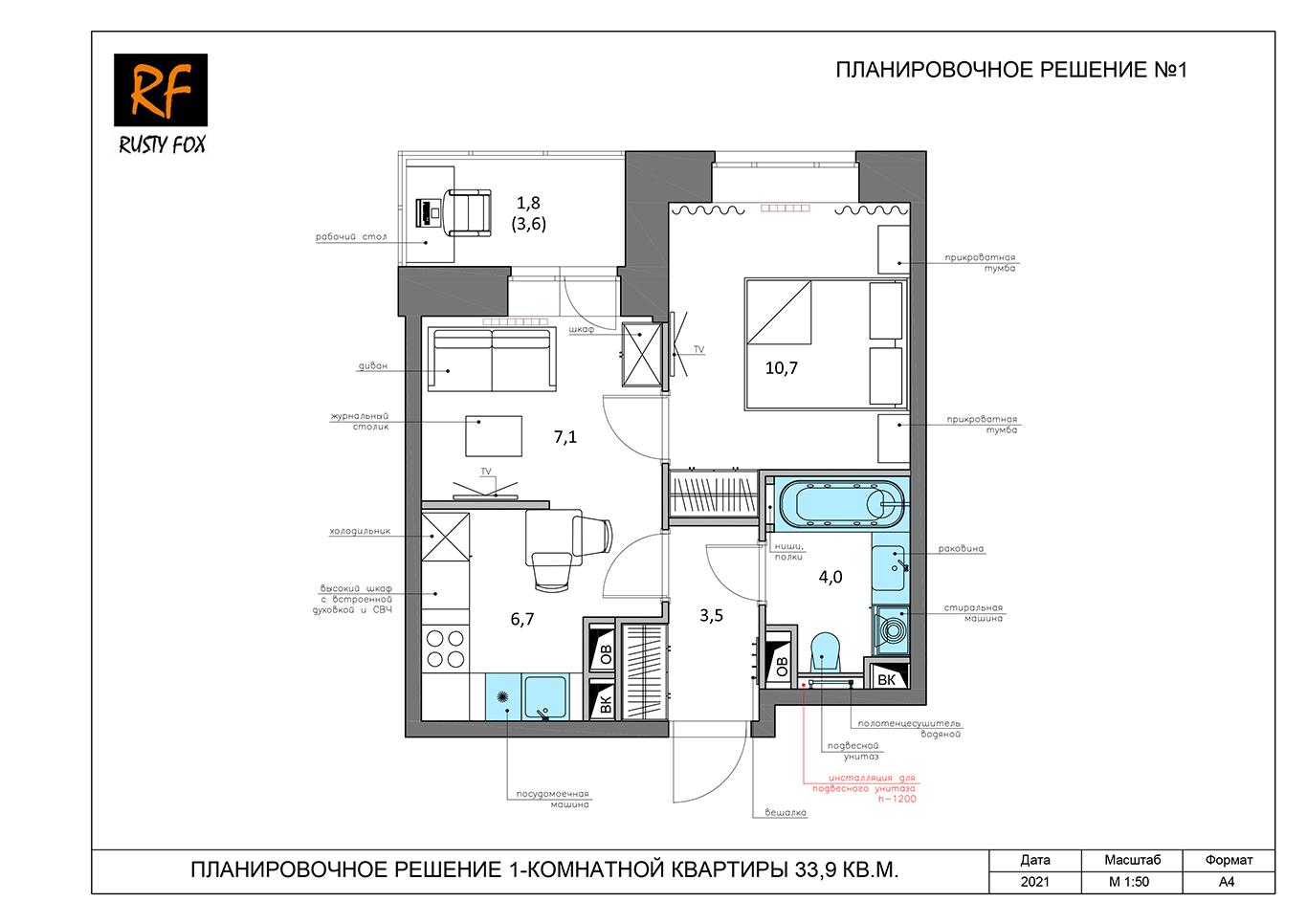 ЖК Люберцы корпус 52, секция 1. Планировочное решение №1 1-комнотной квартира 33,9 кв.м.