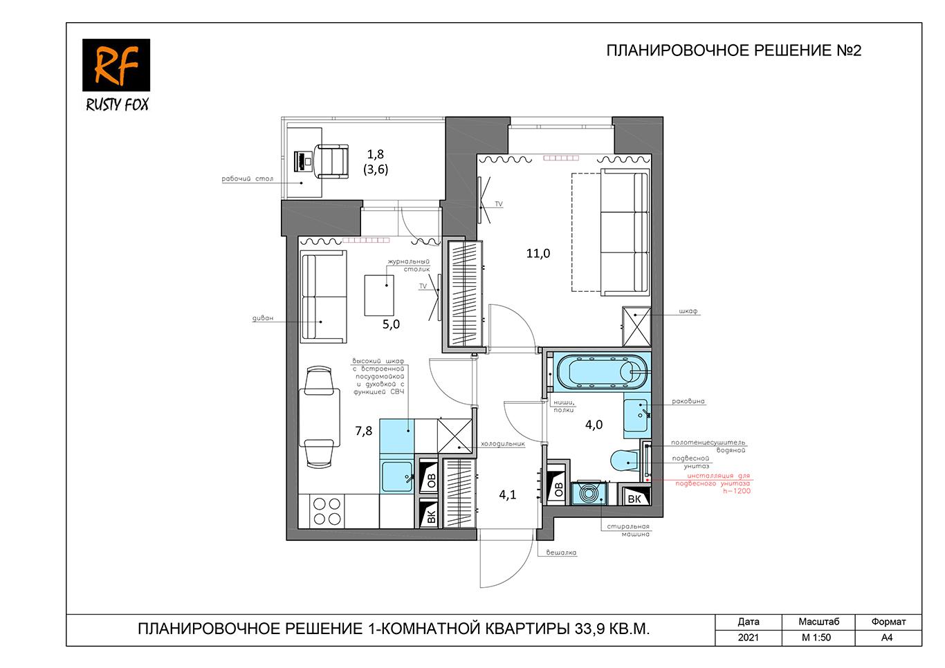 ЖК Люберцы корпус 52, секция 1. Планировочное решение №2 1-комнотной квартира 33,9 кв.м.