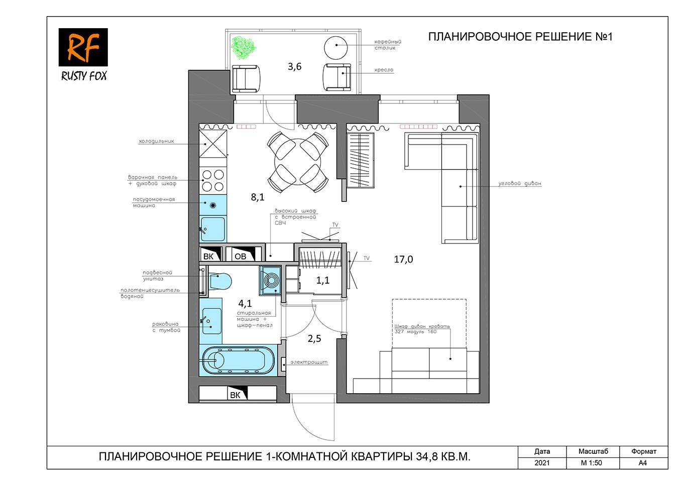 ЖК Люберцы корпус 52, секция 1. Планировочное решение №1 1-комнотной квартира 34,8 кв.м.