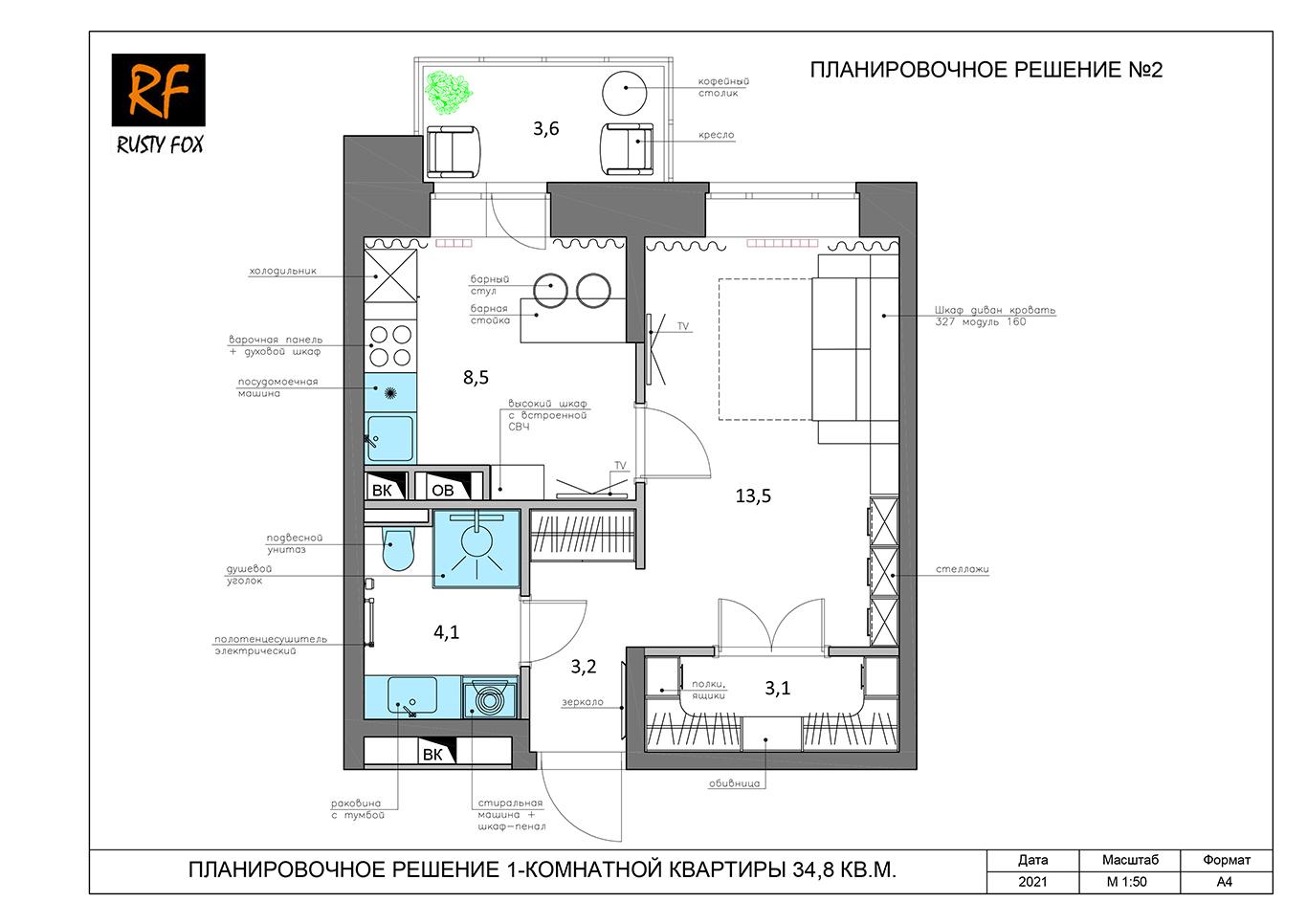 ЖК Люберцы корпус 52, секция 1. Планировочное решение №2 1-комнотной квартира 34,8 кв.м.