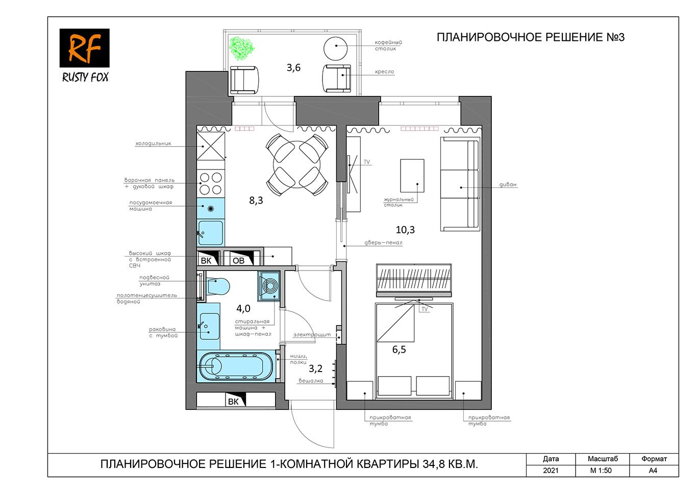 ЖК Люберцы корпус 52, секция 1. Планировочное решение №3 1-комнотной квартира 34,8 кв.м.