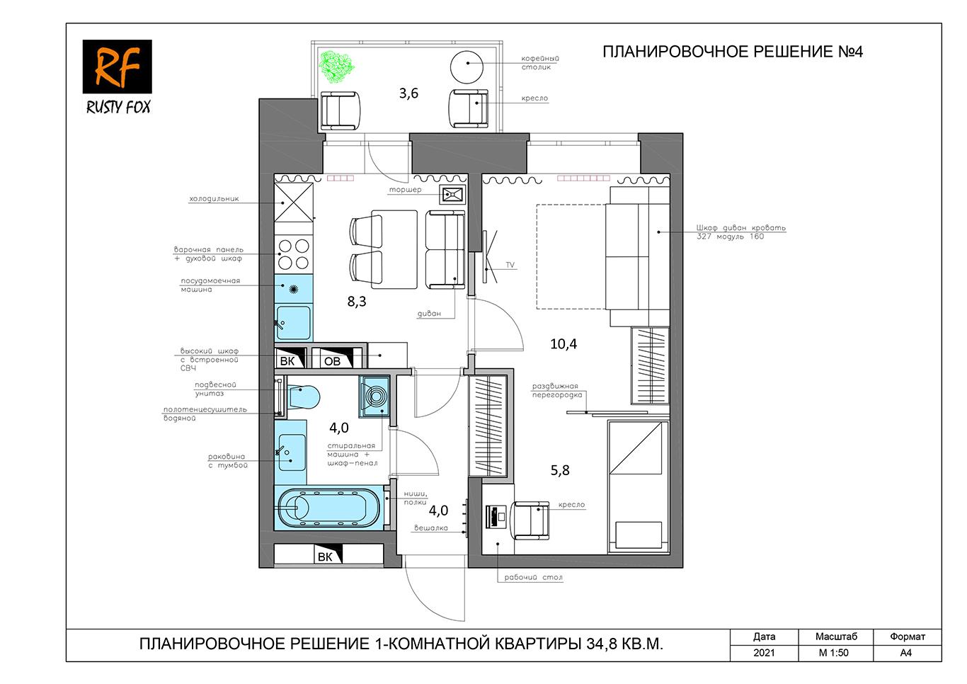 ЖК Люберцы корпус 52, секция 1. Планировочное решение №4 1-комнотной квартира 34,8 кв.м.