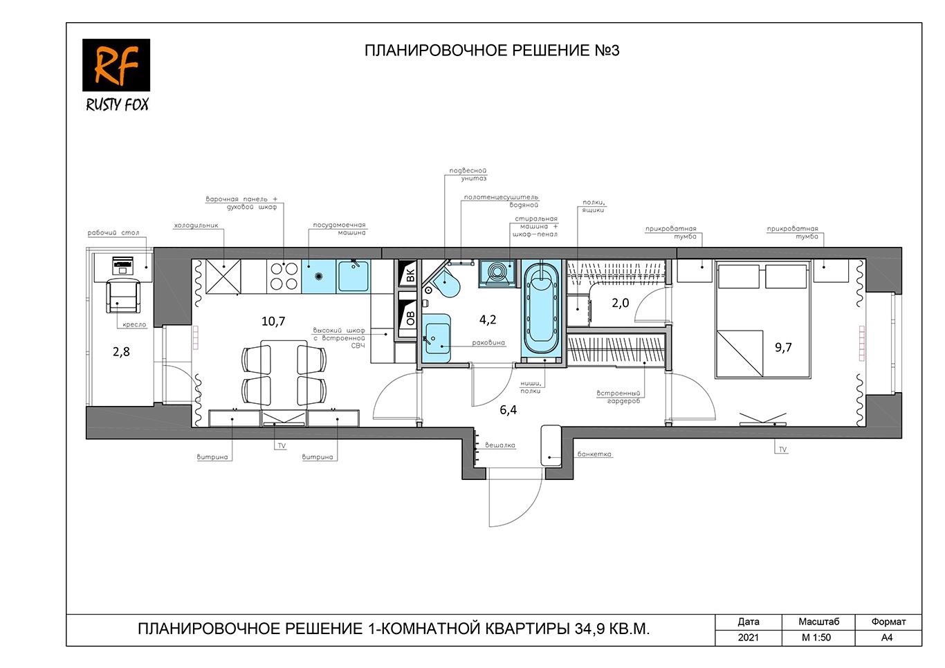ЖК Люберцы корпус 52, секция 1. Планировочное решение №3 1-комнотной квартира 34,9 кв.м.