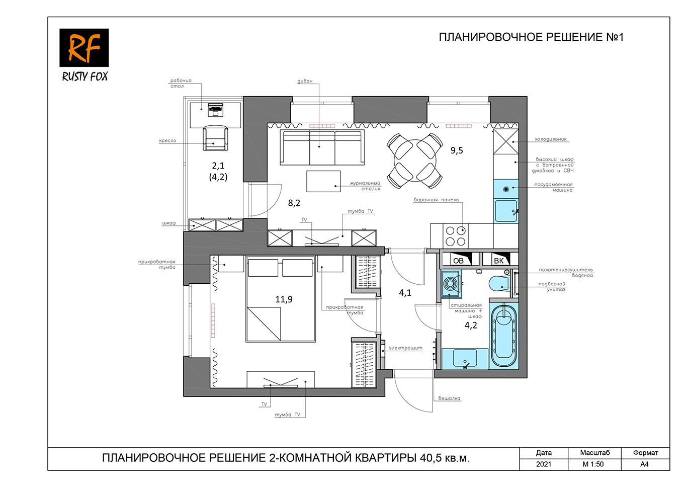 ЖК Люберцы корпус 52, секция 1. Планировочное решение №1 2-комнотная квартира 40,5 кв.м.
