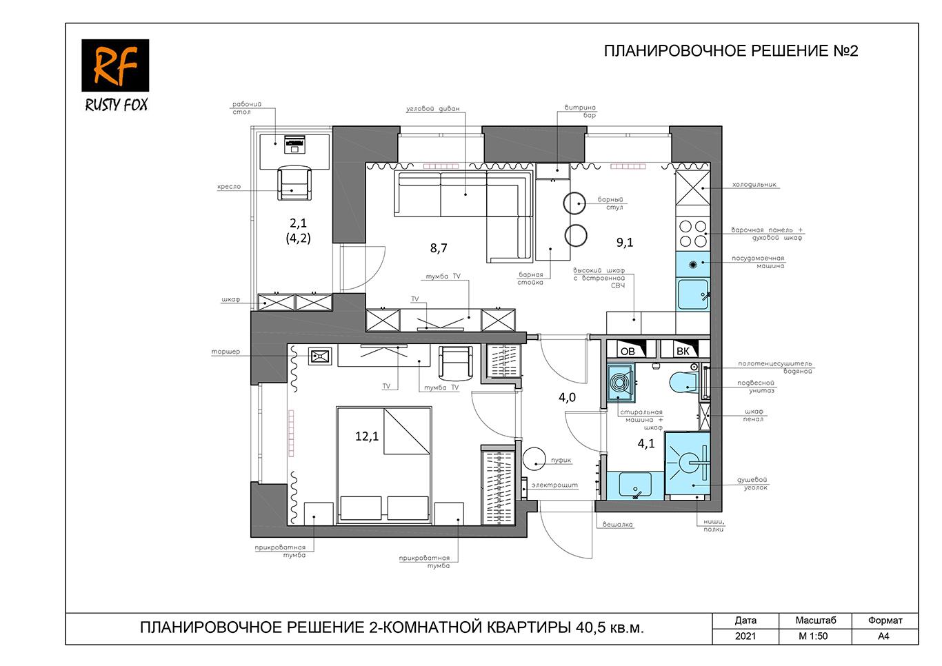 ЖК Люберцы корпус 52, секция 1. Планировочное решение №2 2-комнотная квартира 40,5 кв.м.