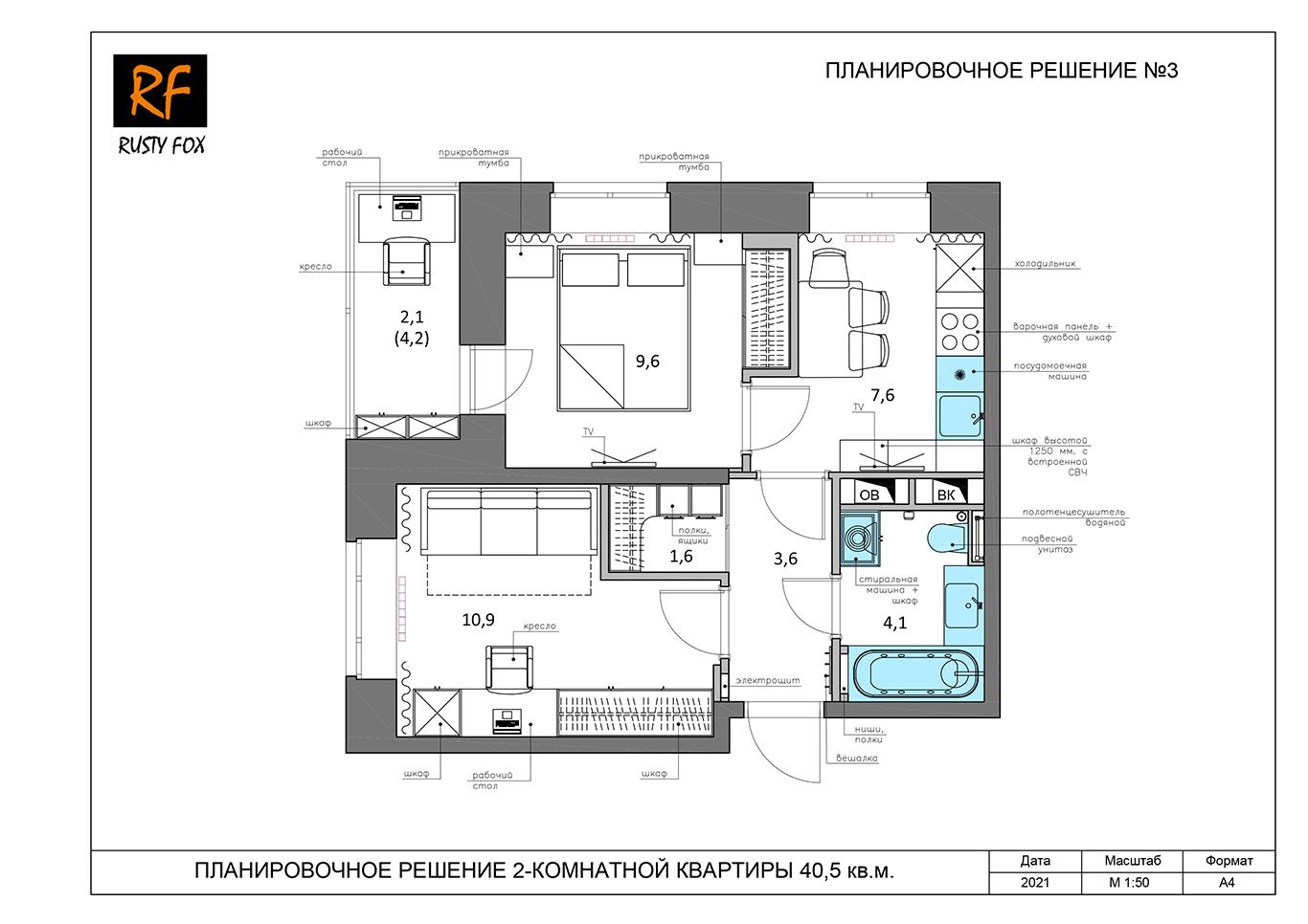 ЖК Люберцы корпус 52, секция 1. Планировочное решение №3 2-комнотная квартира 40,5 кв.м.