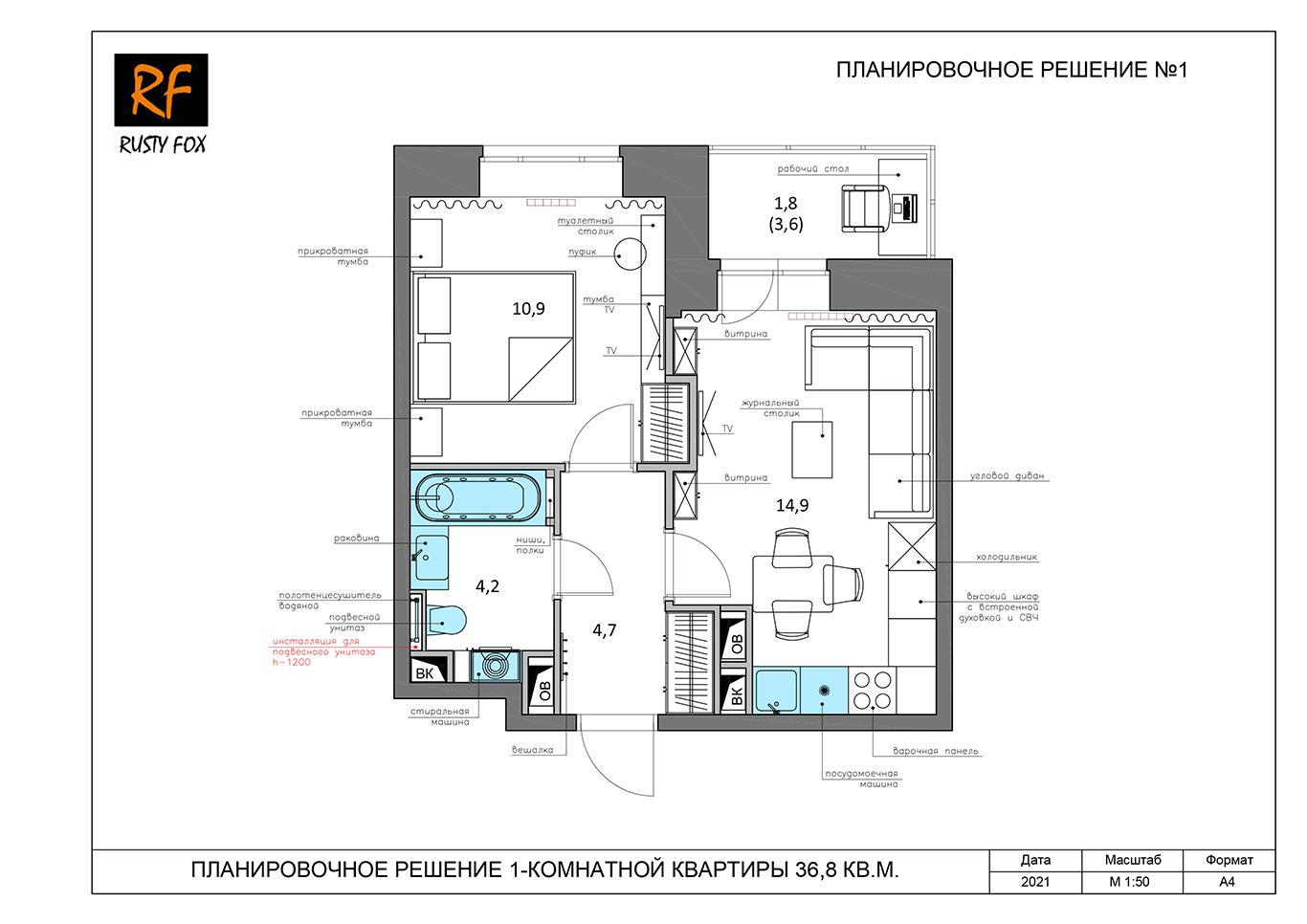 ЖК Люберцы корпус 52, секция 1. Планировочное решение №1 1-комнатная квартира левая 36,8 кв.м.