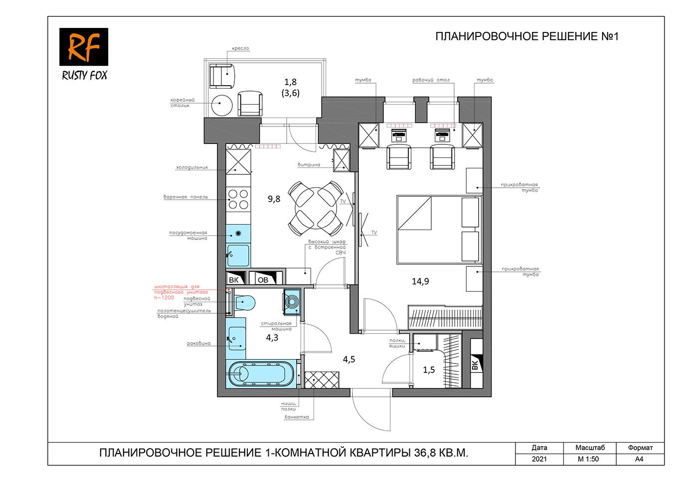 ЖК Люберцы корпус 52, секция 1. Планировочное решение №1 1-комнатная квартира правая 36,8 кв.м.