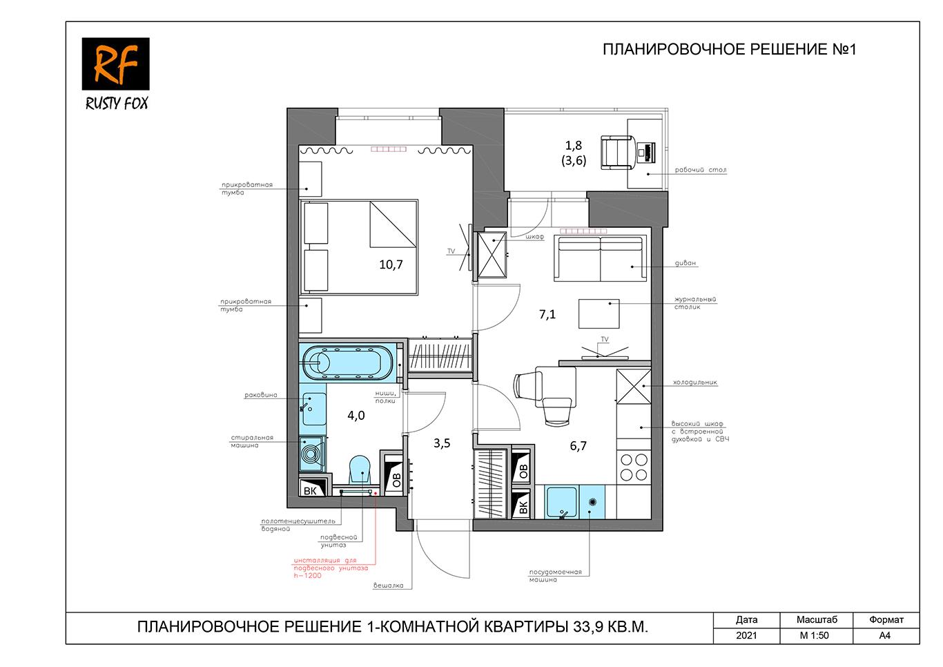 ЖК Люберцы корпус 52, секция 2. Планировочное решение №1 1-комнотной квартира 33,9 кв.м.
