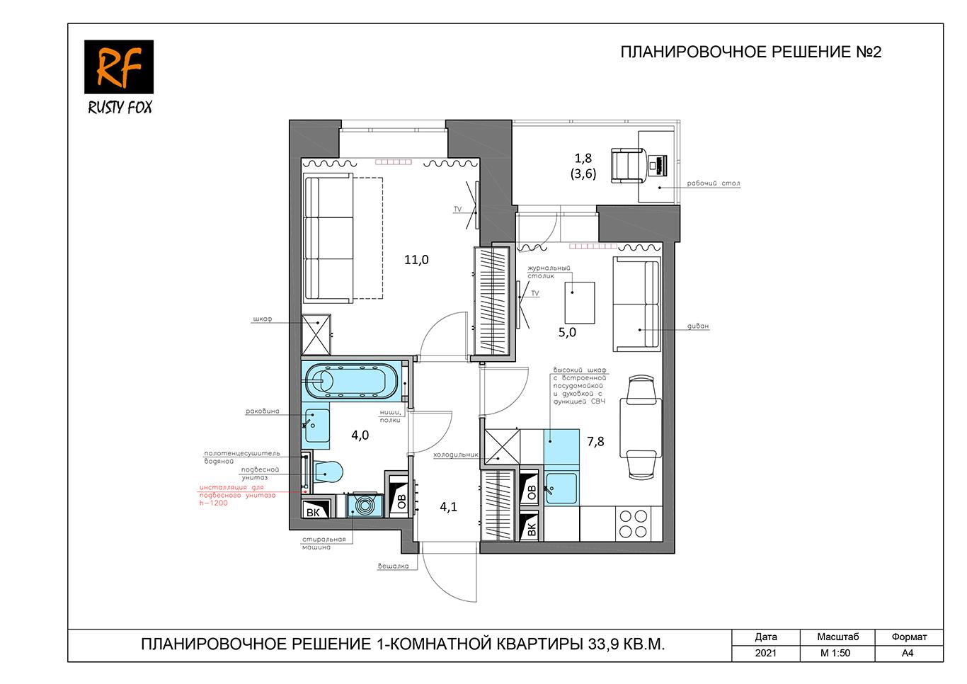 ЖК Люберцы корпус 52, секция 2. Планировочное решение №2 1-комнотной квартира 33,9 кв.м.