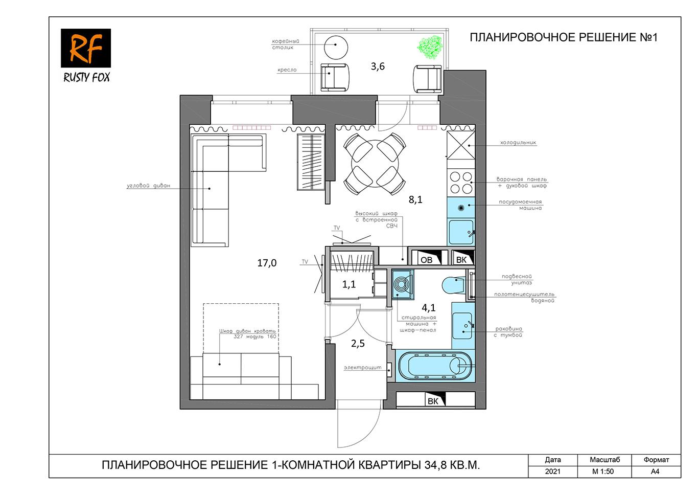 ЖК Люберцы корпус 52, секция 2. Планировочное решение №1 1-комнотной квартира 34,8 кв.м.