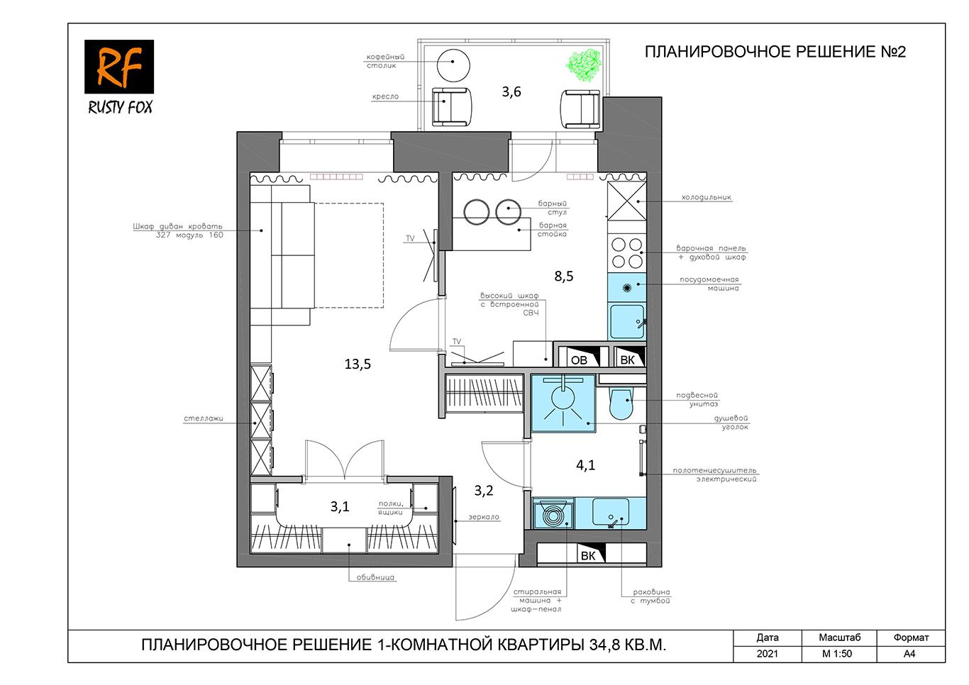 ЖК Люберцы корпус 52, секция 2. Планировочное решение №2 1-комнотной квартира 34,8 кв.м.