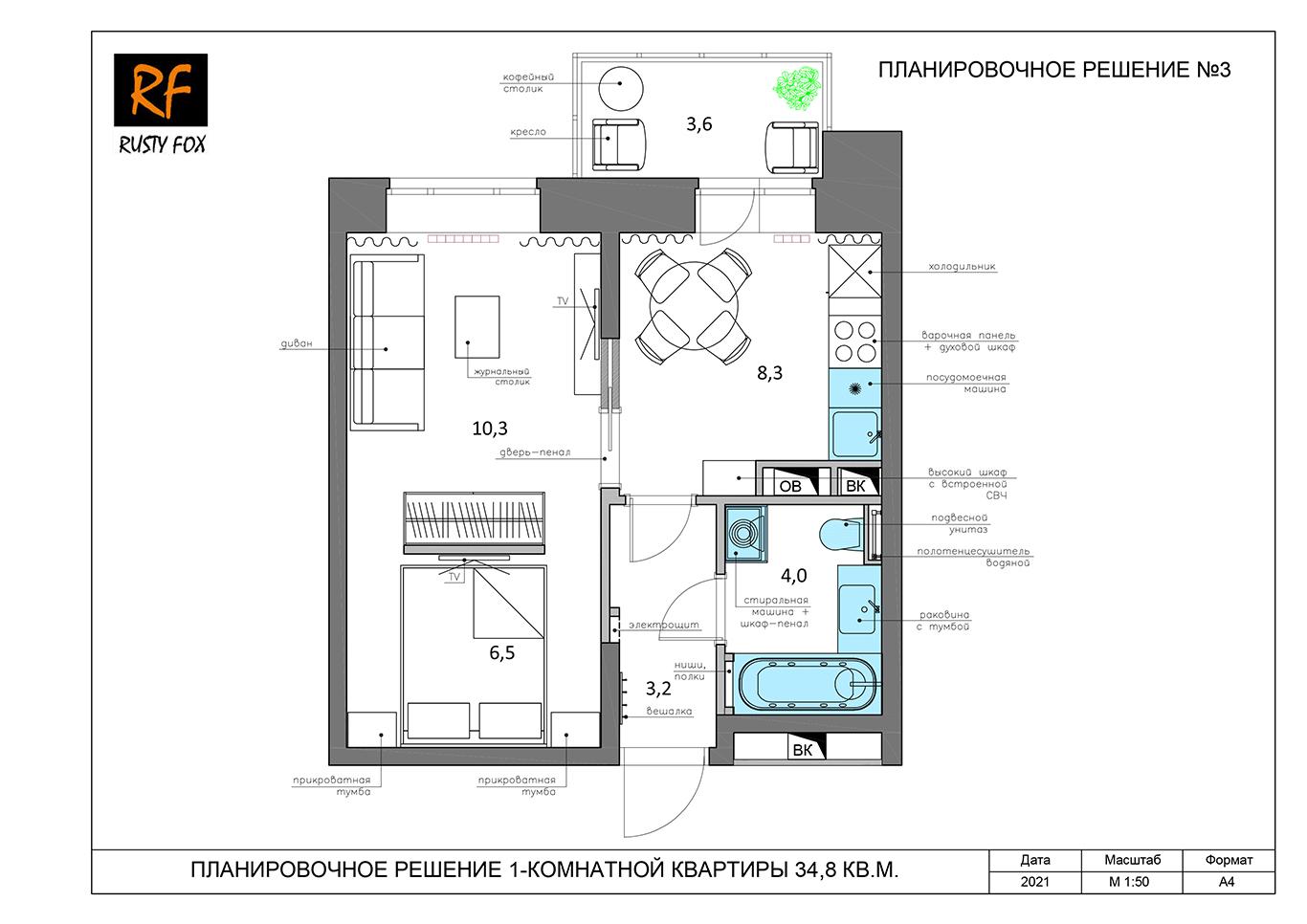 ЖК Люберцы корпус 52, секция 2. Планировочное решение №3 1-комнотной квартира 34,8 кв.м.