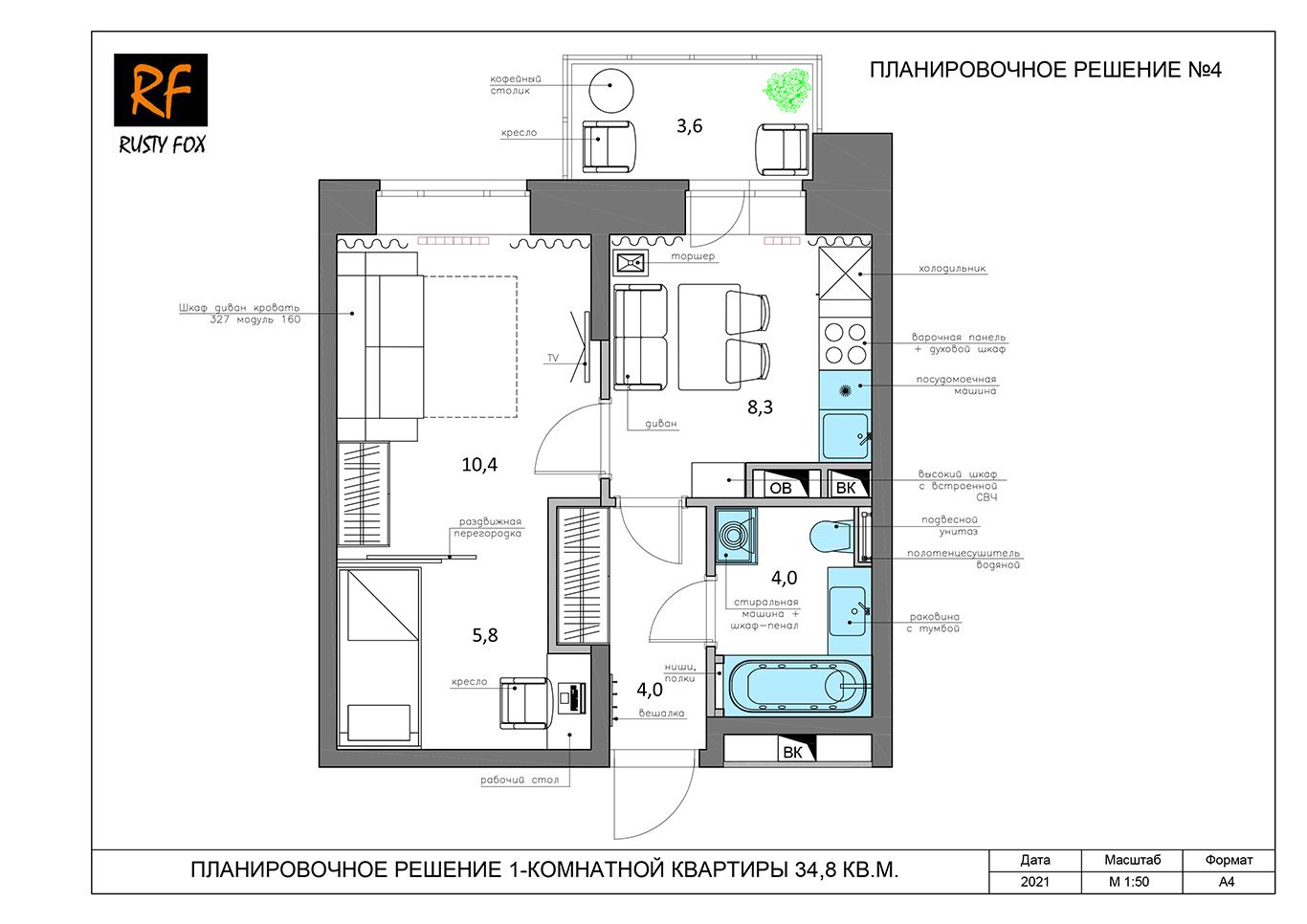 ЖК Люберцы корпус 52, секция 2. Планировочное решение №4 1-комнотной квартира 34,8 кв.м.