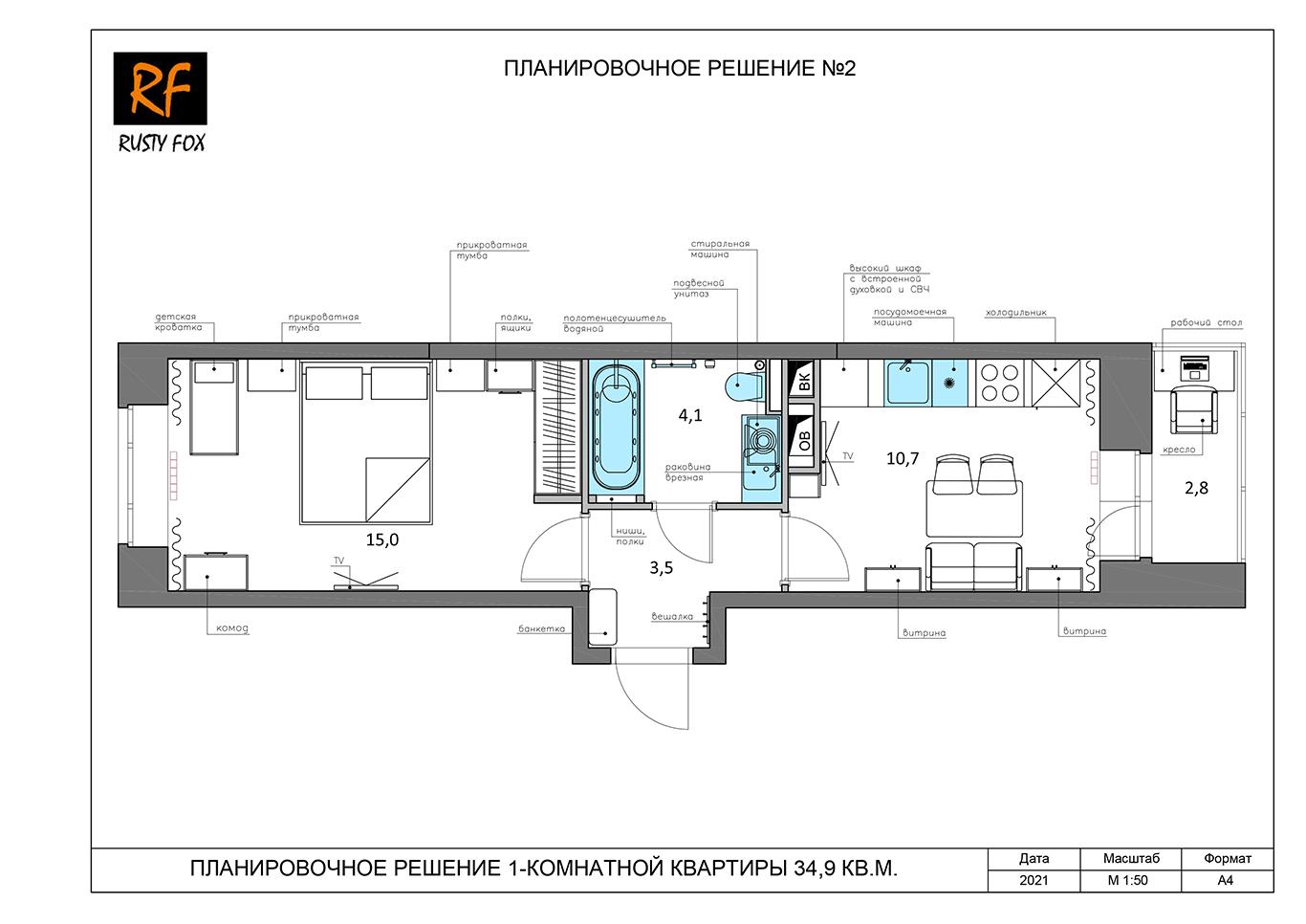 ЖК Люберцы корпус 52, секция 2. Планировочное решение №2 1-комнотной квартира 34,9 кв.м.