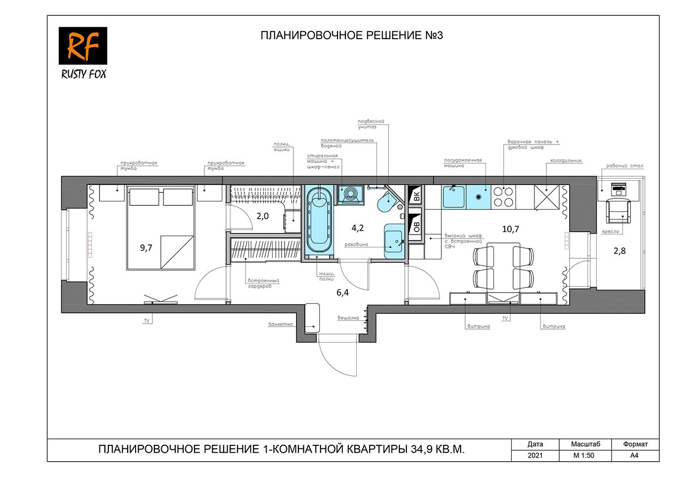 ЖК Люберцы корпус 52, секция 2. Планировочное решение №3 1-комнотной квартира 34,9 кв.м.