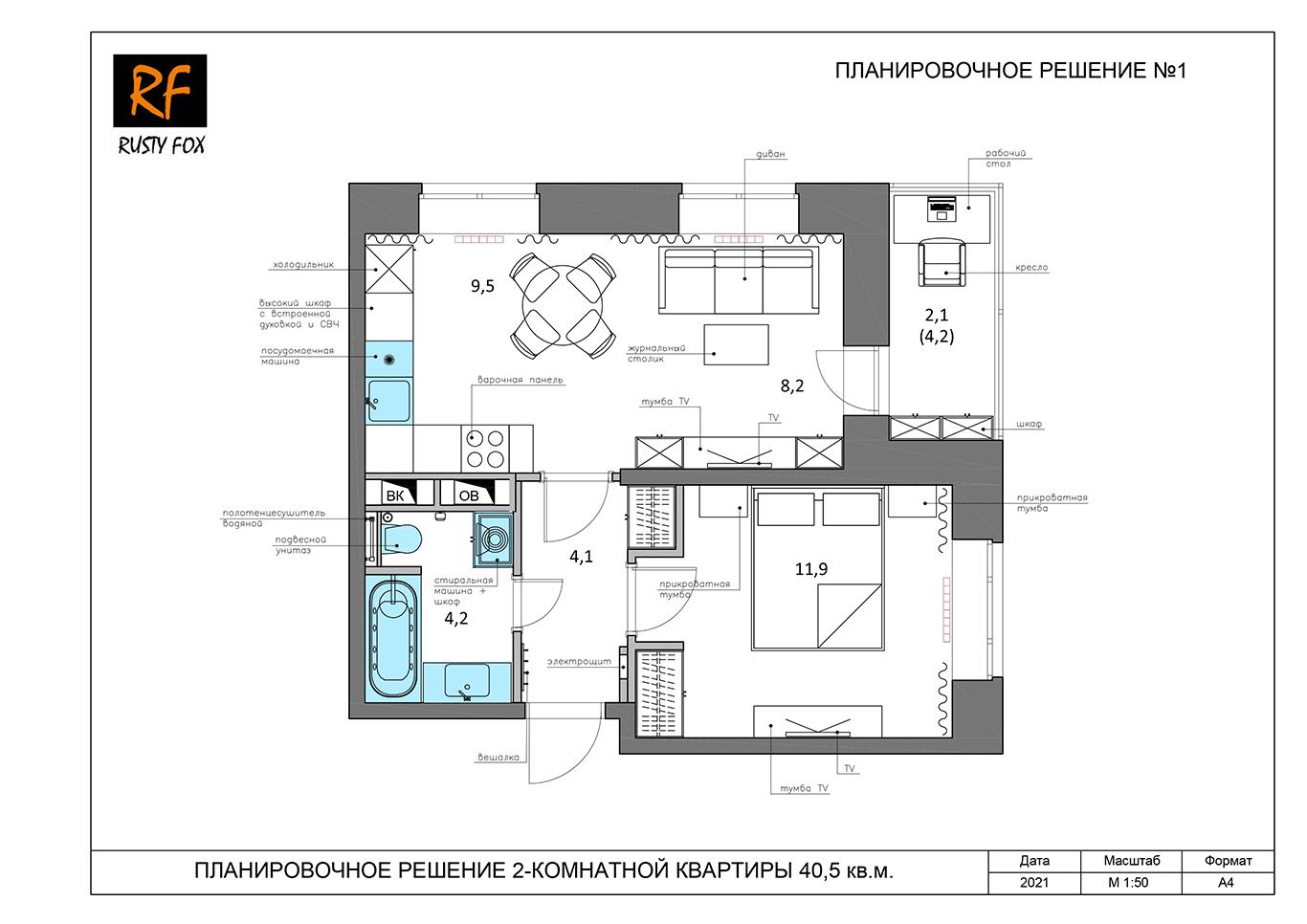 ЖК Люберцы корпус 52, секция 2. Планировочное решение №1 2-комнотная квартира 40,5 кв.м.