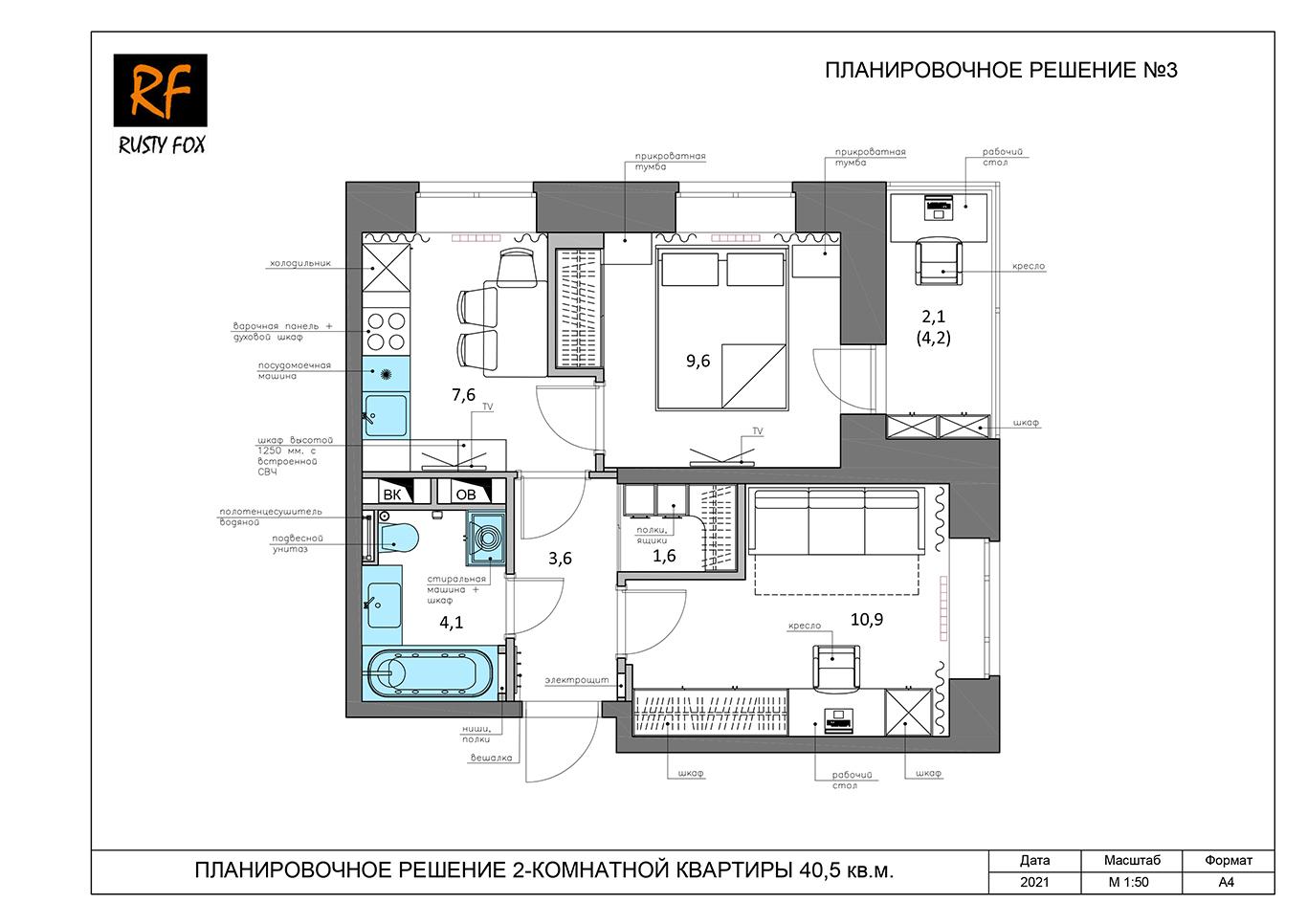 ЖК Люберцы корпус 52, секция 2. Планировочное решение №3 2-комнотная квартира 40,5 кв.м.