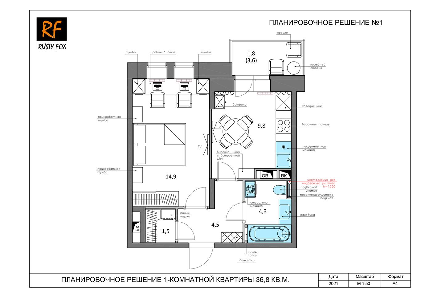 ЖК Люберцы корпус 52, секция 2. Планировочное решение №1 1-комнатная квартира левая 36,8 кв.м.