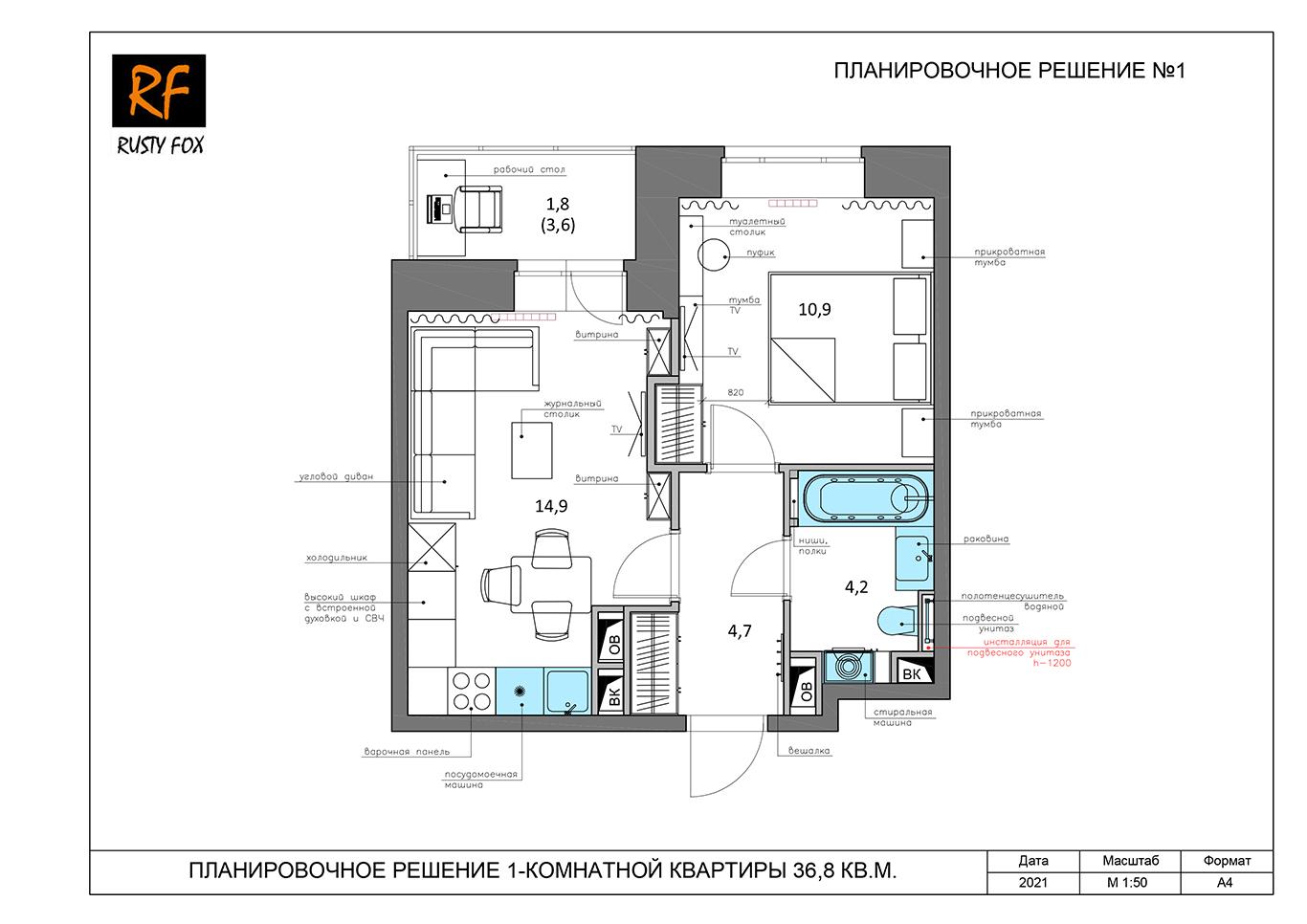 ЖК Люберцы корпус 52, секция 2. Планировочное решение №1 1-комнатная квартира правая 36,8 кв.м.