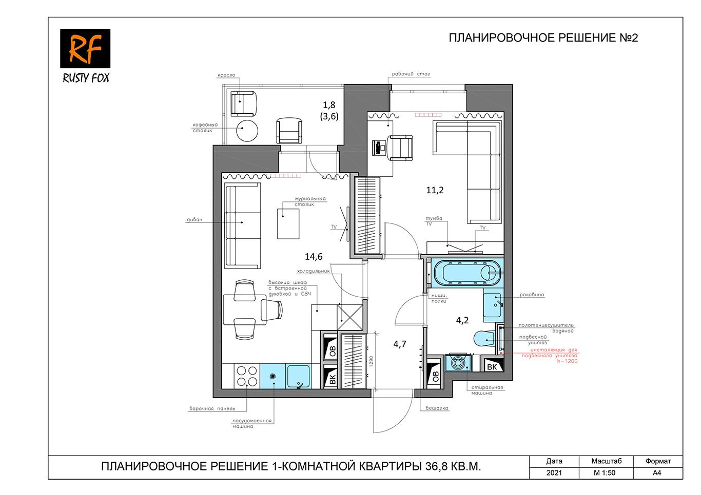 ЖК Люберцы корпус 52, секция 2. Планировочное решение №2 1-комнатная квартира правая 36,8 кв.м.