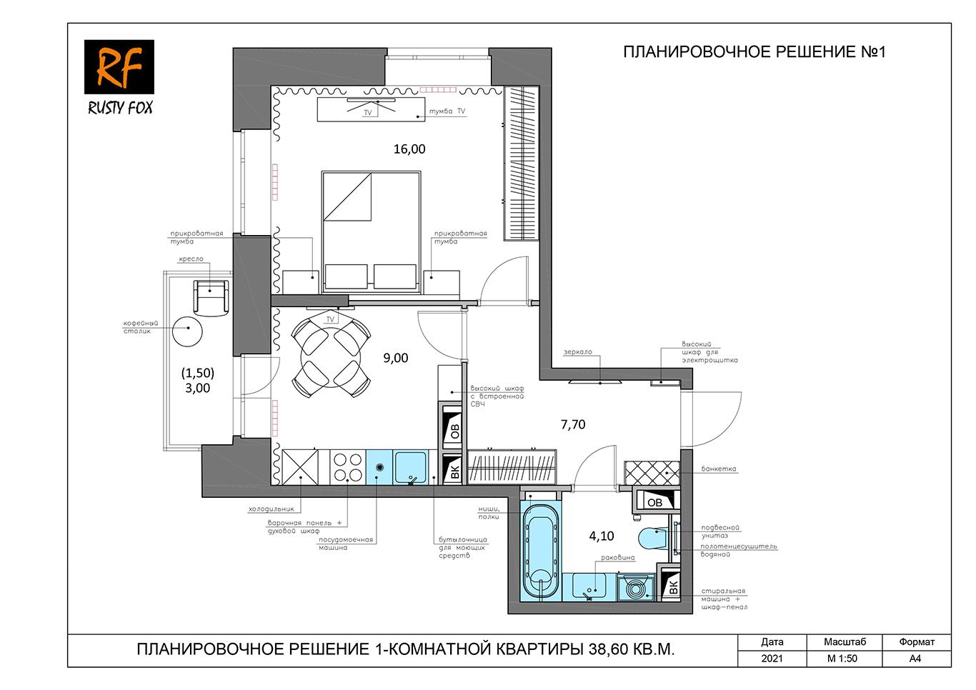 ЖК Люберцы корпус 54. Планировочное решение №1 1-комнотная квартира 38,60 кв.м.