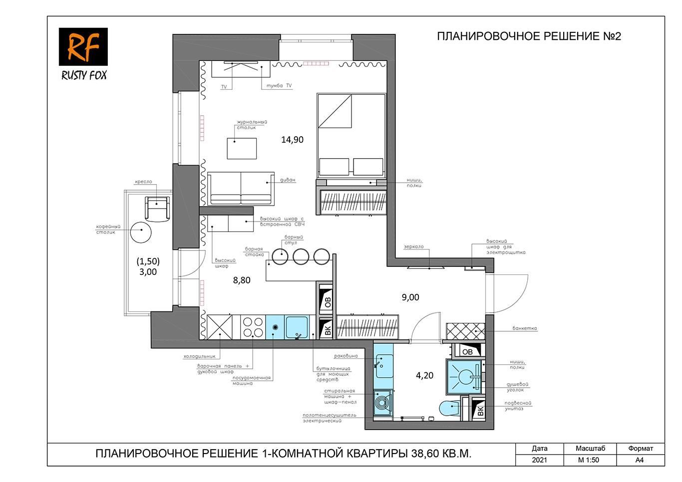 ЖК Люберцы корпус 54. Планировочное решение №2 1-комнотная квартира 38,60 кв.м.