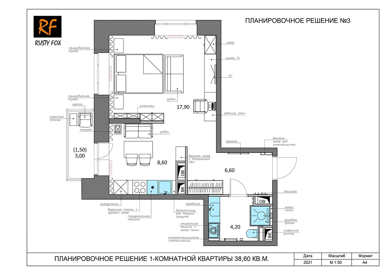 ЖК Люберцы корпус 54. Планировочное решение №3 1-комнотная квартира 38,60 кв.м.