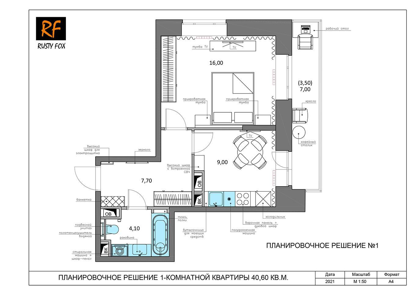ЖК Люберцы корпус 54. Планировочное решение №1 1-комнотная квартира 40,60 кв.м.