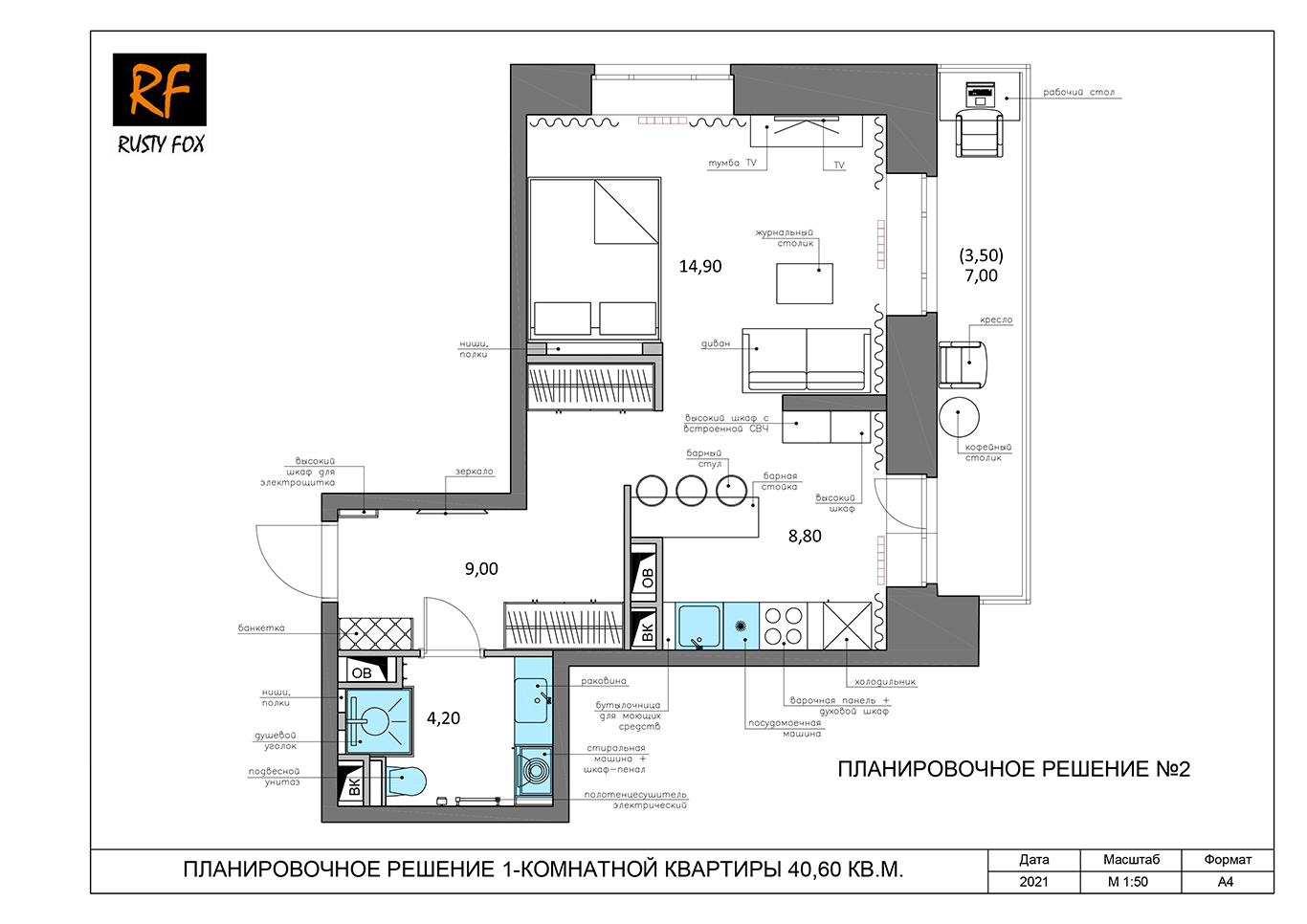 ЖК Люберцы корпус 54. Планировочное решение №2 1-комнотная квартира 40,60 кв.м.