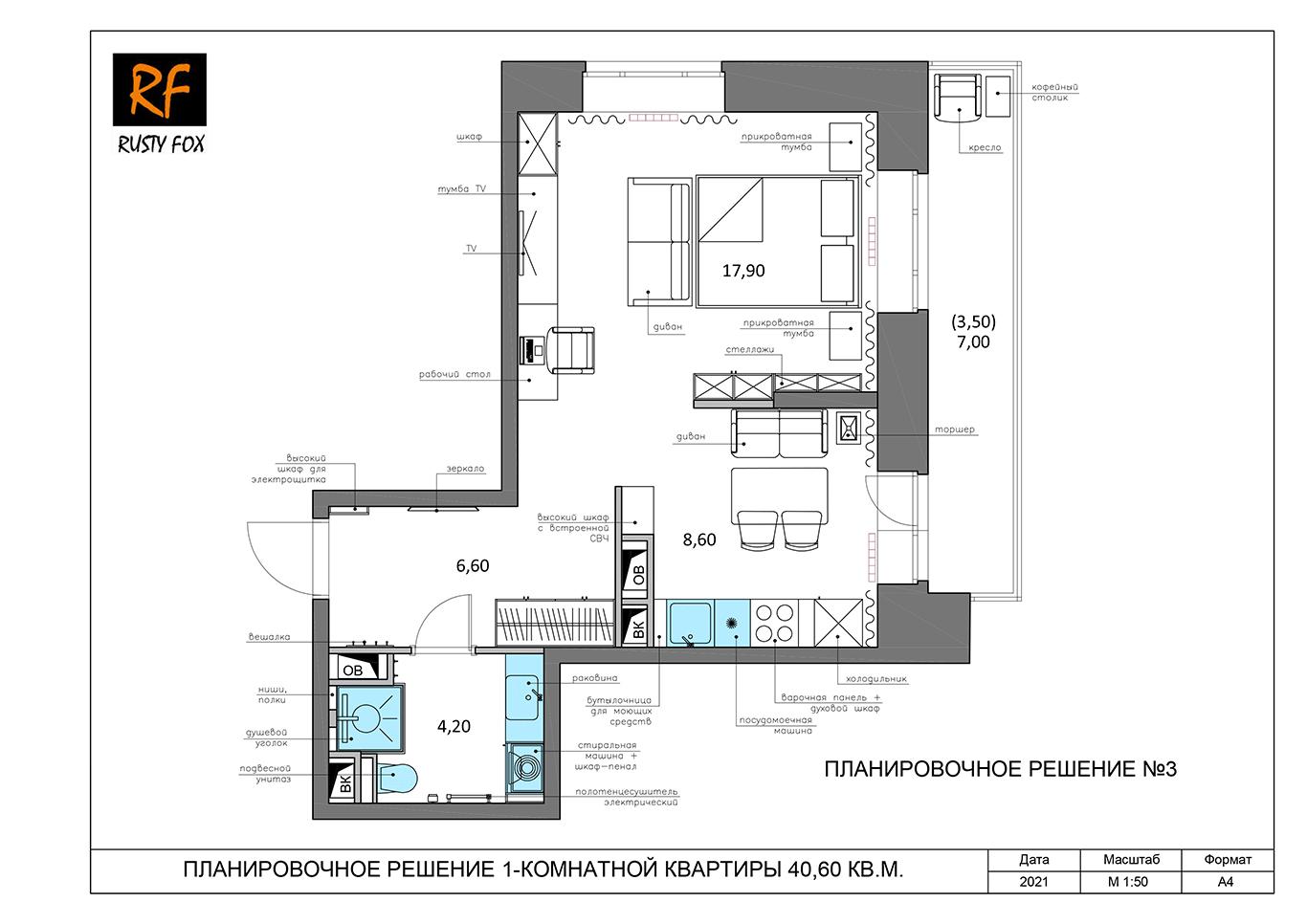 ЖК Люберцы корпус 54. Планировочное решение №3 1-комнотная квартира 40,60 кв.м.