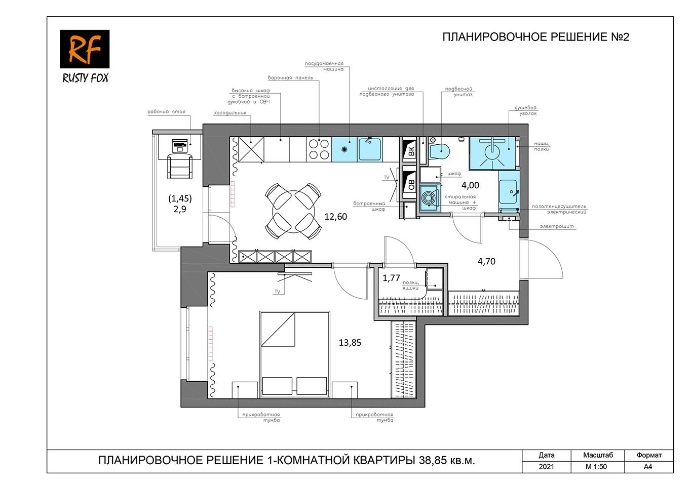 ЖК Люберцы корпус 54. 1-комнатная квартира левая 38,85 кв.м. Планировочное решение №2