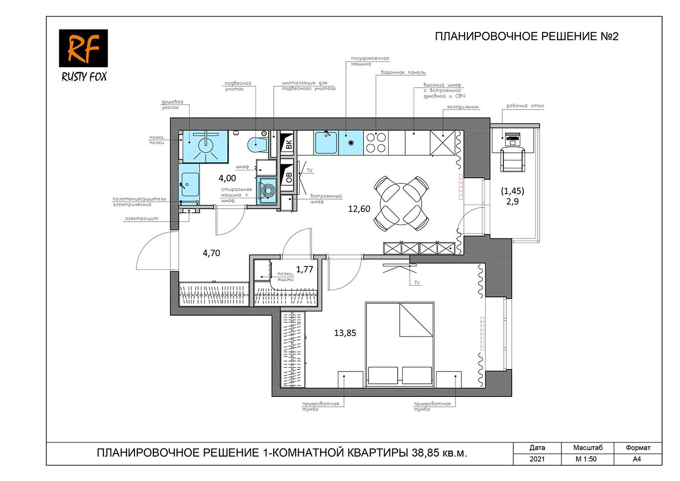 ЖК Люберцы корпус 54. 1-комнатная квартира правая 38,85 кв.м. Планировочное решение №2