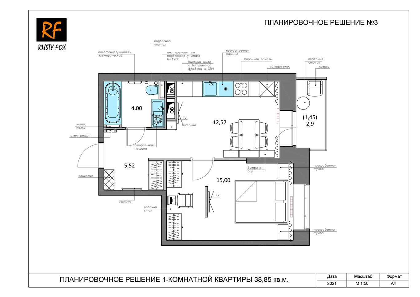 ЖК Люберцы корпус 54. 1-комнатная квартира правая 38,85 кв.м. Планировочное решение №3