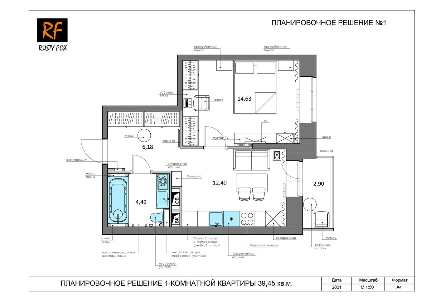 ЖК Люберцы корпус 54, 1-комнатная квартира правая 39,45 кв.м. Планировочное решение №1.
