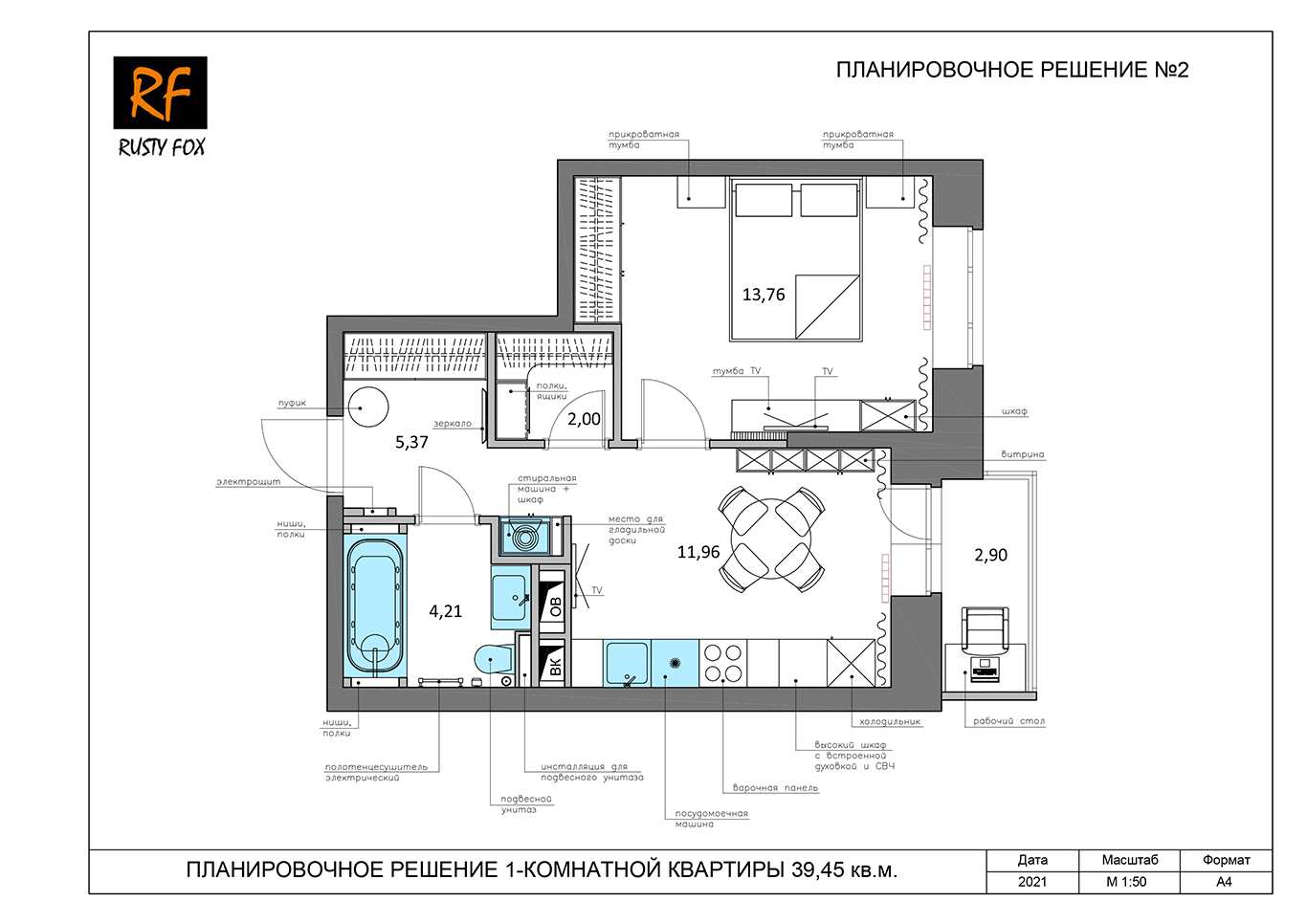 ЖК Люберцы корпус 54, 1-комнатная квартира правая 39,45 кв.м. Планировочное решение №2.